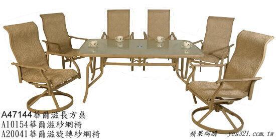 戶外鋁製休閒桌椅