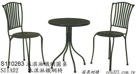 鐵製戶外桌