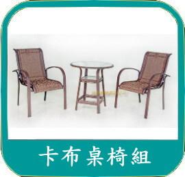 戶外休閒藤椅