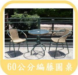 鐵管休閒椅